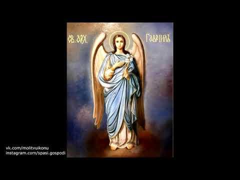 Молитва во вторник архангелу Гавриилу
