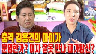 충격 김용건의 아이가 분명한가? 여자 잘못 만나 패가망…