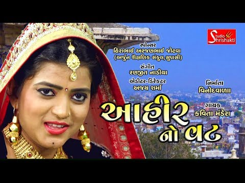 Ahir No Vat Kavita Mandera  Gujarati Regional Song 2017  Full HD Video Music Ranjit Nadiya