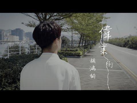 胡鴻鈞 Hubert - 偉業街 Official MV