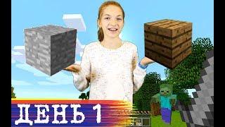 Майнкрафт для новичков - Выживание Minecraft со Светой: день 1.