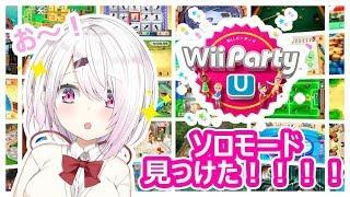 [LIVE] 【WiiパーティーU】パーティゲームにソロモードが!ひとりでやってみる!【にじさんじ/椎名唯華】