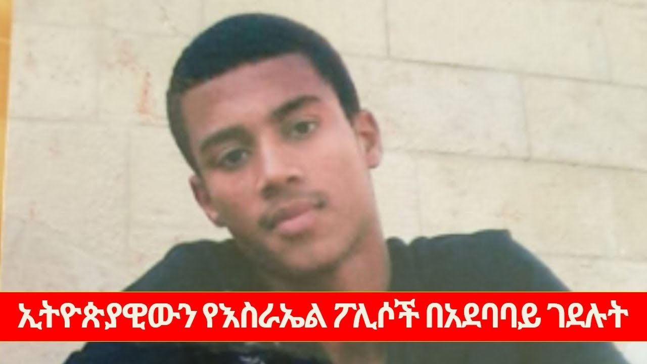 Ethiopian man killed in public by Israeli police