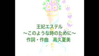 王妃エステル 高久夏美 Natsumi Takaku エステル王女 検索動画 18