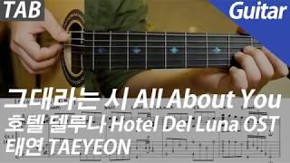 그대라는 시 All About You - 태연 TAEYEON | 기타 커버 악보 코드 노래방 Guitar Cover Tab Chord MR Inst. (호텔 델루나 OST)