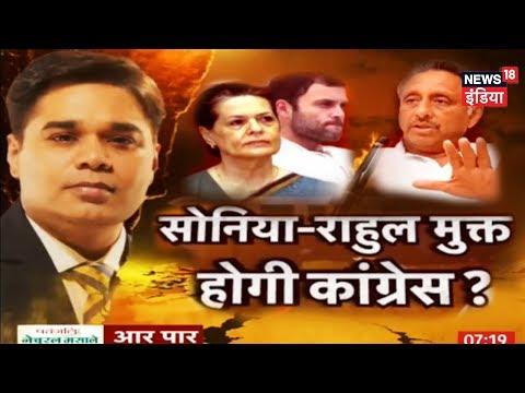 Aar Paar | Sonia-Rahul मुक्त होगी कांग्रेस? | गाँधी परिवार पर Mani Shankar Aiyar का बड़ा हमला |News18