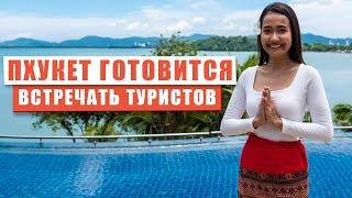 Пхукет готовится встречать туристов Пхукет открывают Отель Tri Trang сносят