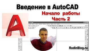 Урок №1-2. Введение в AutoCAD. Начало работы