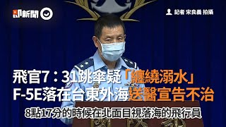 飛官朱冠甍上尉7:31跳傘疑纏繞溺水 F-5E落在台東外海送醫宣告不治|政治