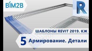 КЖ шаблоны Revit 2019 - 5 - Армирование - Детали