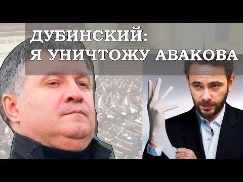 Дубинский попер против Авакова! Бунт в партии Слуга Народа
