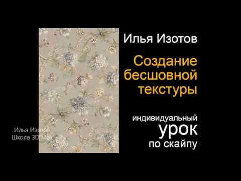 Бесшовная текстура.  Илья Изотов.