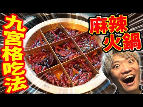 外國人調查最近話題的九宮格吃法麻辣鍋!第一次吃到這樣的美味驚訝連連!