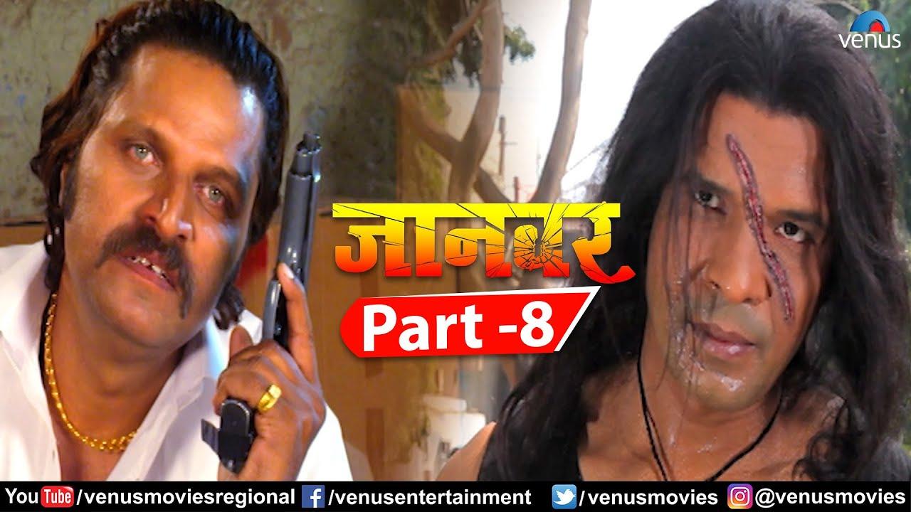 Jaanwar  Part 8   Viraj Bhatt & Tanushree Chatterjee   Bhojpuri Action Movie