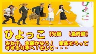 『ひよっこ』は2017年4月からスタートした、NHK朝の連続テレビ小説。『...