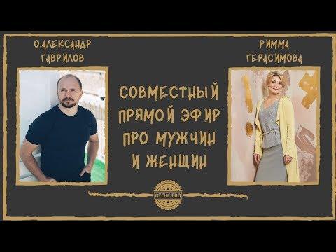 о.Александр Гаврилов и психолог Римма Герасимова про отношения.
