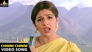 Andala Ramudu Songs | Chinni Chinni Ashalunna Video Song | Sunil, Arti Agarwal | Sri Balaji Video