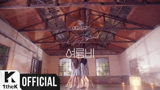 Video [MV] GFRIEND(여자친구) _ SUMMER RAIN(여름비) (Choreography Ver.) download MP3, 3GP, MP4, WEBM, AVI, FLV Juli 2018