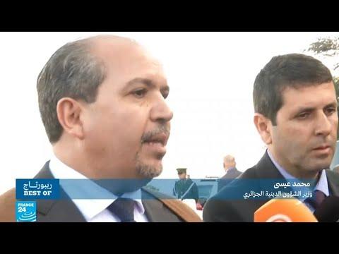 وزير الشؤون الدينية الجزائري: -لم يعد من حق أحد أن يسأل: من قتل من؟-
