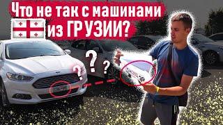 Что не так с машинами из Грузии Почему все покупают авто из Грузии