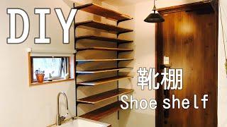 【DIY】靴棚(Shoe shelf)の作り方