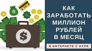 Как заработать 2 миллиона рублей за месяц -  проверено  работает!!!