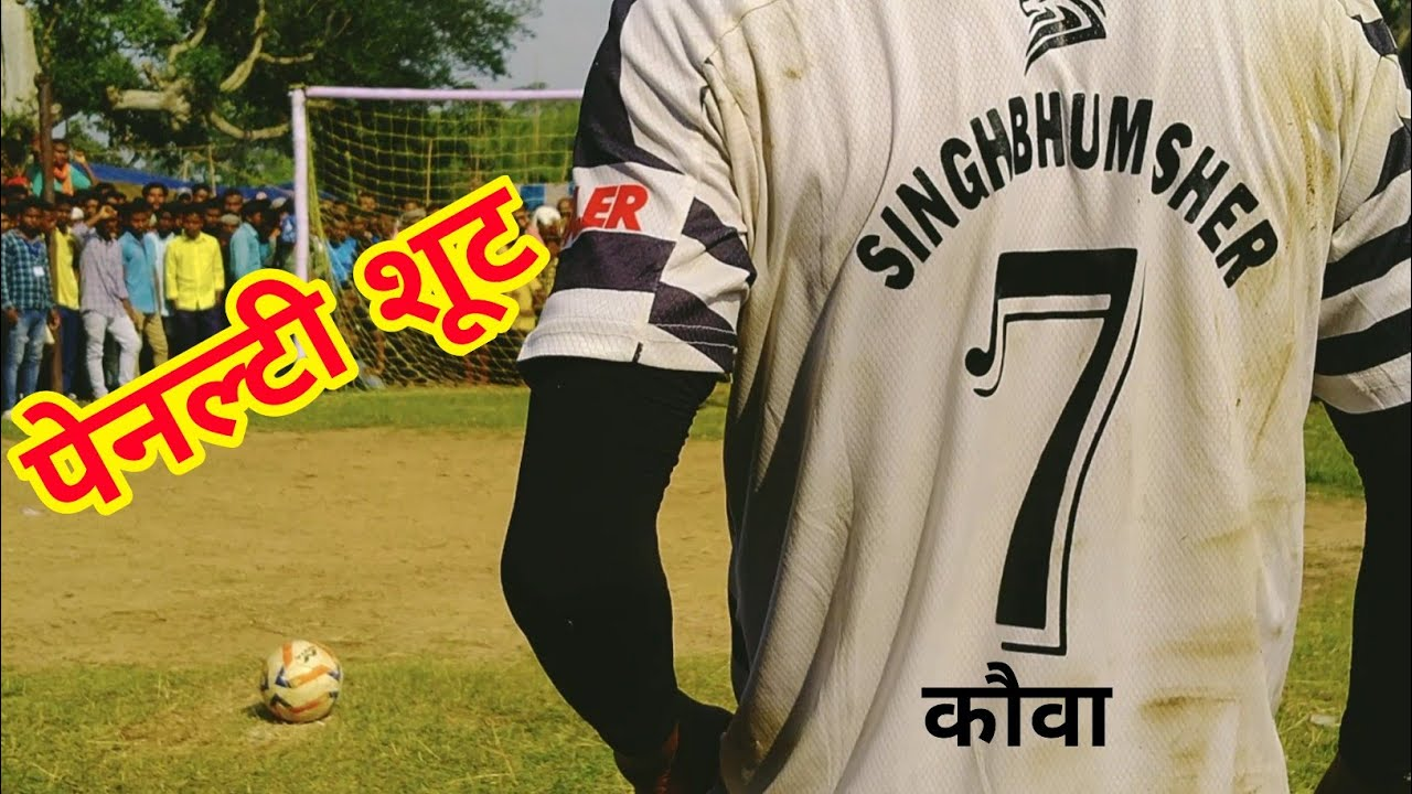 Download Penalty Shootout || Singhbhum Sher 🆚 Fighter Boys || At Khairpal 2021
