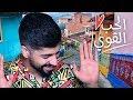 محمد الشحي - الحب القوي (حصريآ) | 2019