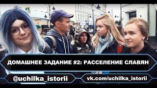 Училка Истории: Домашнее задание #2. Расселение славян