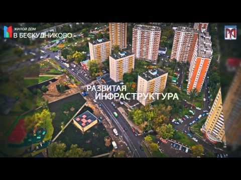 новостройки в районе бескудниково в москве