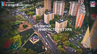 видео Новостройки района Бескудниковский