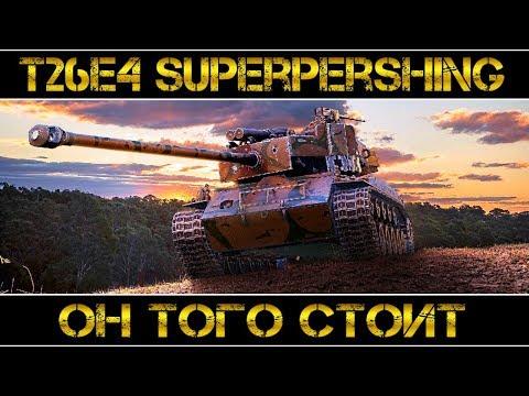 T26E4 SuperPershing - ОН ТОГО СТОИТ!!!