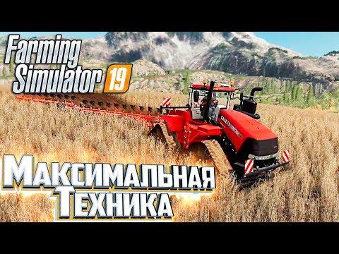 САМЫЙ ДОРОГОЙ ТРАКТОР - #6 - FARMING SIMULATOR 19