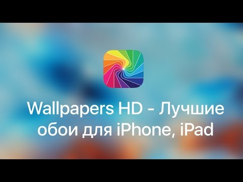 Обзор приложения Wallpapers HD - Лучшие обои для iPhone, iPad