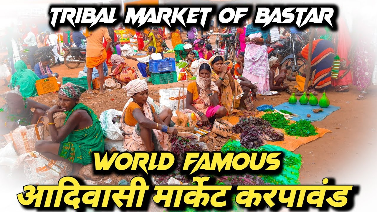 करपावंड का बाजार || Such A famous Tribal Market Is Nowhere To Be Seen || Karpawand Market Bastar