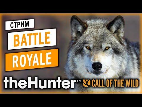 theHunter Call of the Wild #1 🐺 - Королевская Битва - Заказник: Долина Юкона, Аляска