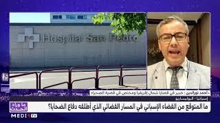 ما المتوقع من القضاء الإسباني في المسار القضائي ضد إبراهيم غالي؟