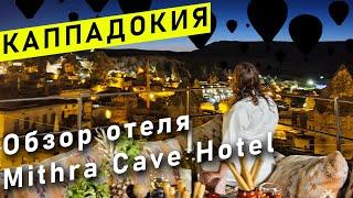 ЛУЧШИЙ ВИД в КАППАДОКИИ ДЛЯ ПРОСМОТРА ВОЗДУШНЫХ ШАРОВ | CAVE HOTEL | MITHRA CAVE HOTEL | ТУРЦИЯ ВЛОГ
