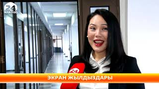 Экранда жылдызы жанган - Рахат Садырбекова жана Лунара Мамытова