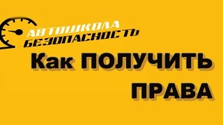 Как получить права ǀ Автошкола Безопасность, Нижний Новгород