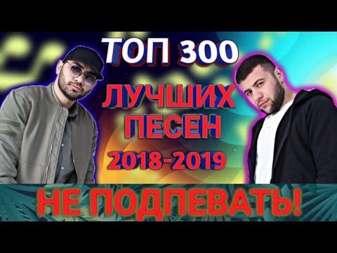 ТОП 300 ЛУЧШИХ ПЕСЕН 2018-2019 | ПОПРОБУЙ НЕ ПОДПЕВАТЬ ЧЕЛЛЕНДЖ