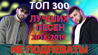 ТОП 300 ЛУЧШИХ ПЕСЕН 2018-2019   ПОПРОБУЙ НЕ ПОДПЕВАТЬ ЧЕЛЛЕНДЖ
