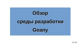Обзор среды разработки Geany