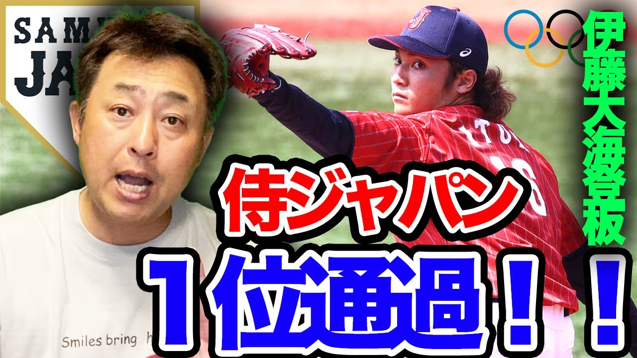 【侍ジャパン】日本がメダルを取れる確率は〇〇%以上!!2戦の戦いを見て感じたこと【東京オリンピック】