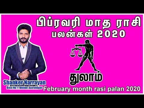 february month rasi palan 2020 thulam in tamil | துலாம் | பிப்ரவரி மாத ராசி பலன் 2020