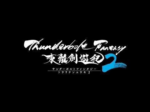 Thunderbolt Fantasy Puppet Show' 2º temporada Estréia em Outubro (Atualizado em Video)