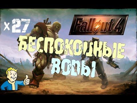 Прохождение Fallout 4 - Беспокойные воды x27