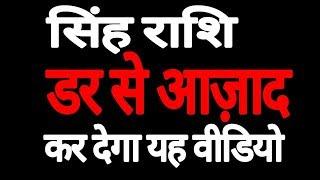 सिंह राशि डर से आजाद कैसे हो जाने || singh rashi 2018 rashifal in hindi singh rashi 2018 hindi