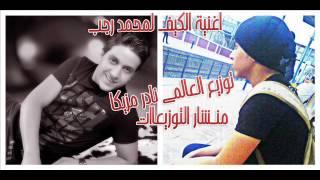 اغنية الكيف لمحمد رجب بشكل جديد جدا