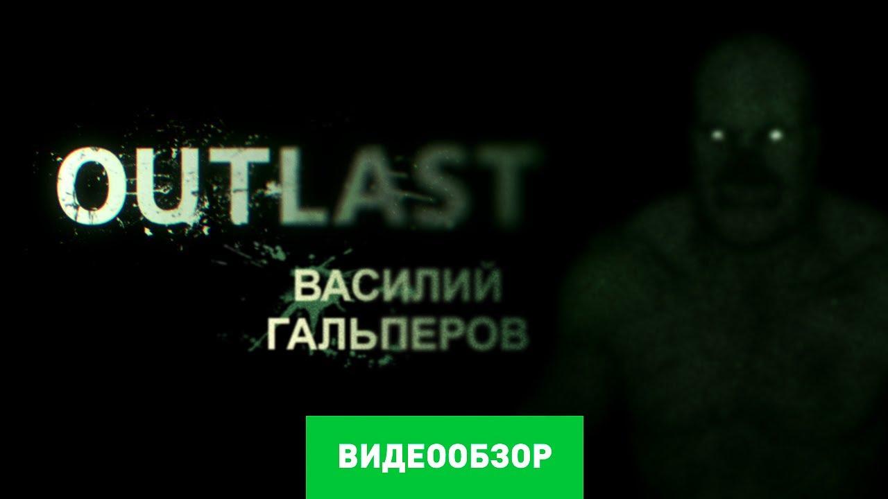 Outlast ps4 обзор
